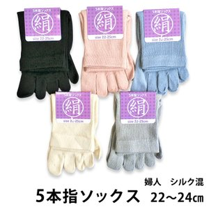 婦人シルク混5本指靴下。 夏はさわやか、冬は重ね履きで暖かくとにかく1年中売れています。 ※別ページ...