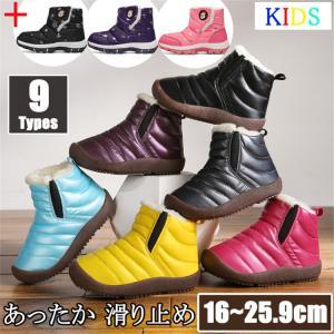 キッズ靴  ブーツ スノーブーツ 子供靴 男の子 女の子 ふわふわ スリッポン キッズ ブーツ ベビ...
