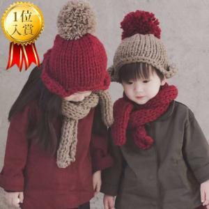 【送料無料】2点セット ニット帽 +マフラー キッズ ベビー 子供 防寒 あったか ネックウォーマー帽子 スヌード こども 子供帽子 マフラー  出産祝い akalui
