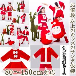 【送料無料】クリスマス サンタ カバーオール 帽子付き 子供 サンタクロース サンタ コスプレ赤ちゃん キッズ 衣装 ベビー服 男の子 女の子 仮装|akalui