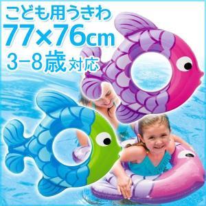 浮き輪 キッズ 子供用 フィッシュ型 77×76cm 浮輪 うきわ 水遊び プール 海 海水浴 子供 魚型 幼児用 スイムアロンリング メール便送料無料|akalui