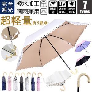 ミニ傘 日傘 オシャレ レディース 超軽量170g スカラップ 100% 完全遮光 折りたたみ傘 晴雨兼用 UVカット 折り畳み 日傘 紫外線対策 耐風傘 母の日 雨傘 かさ|akalui