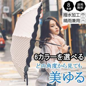 6タイプ日傘 レディース 晴雨兼用 軽量 UVカット 折りたたみ傘 100% 遮光 遮熱 完全遮光 折り畳み 傘 ボーダー柄日傘 遮熱効果 UVカット 紫外線対策 送料無料