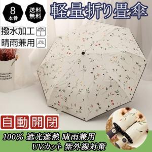 日傘 レディース 完全遮光 折りたたみ傘 晴雨兼用 自動開閉 UVカット 軽量 折り畳み 日傘 紫外線対策 耐風傘 母の日 手書き風花柄日傘 雨傘 かさ|akalui