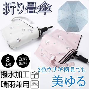 ウサギ柄日傘 折りたたみ傘 日傘 レディース 晴雨兼用傘 軽量 UVカット100%遮熱 完全遮光 折り畳み 傘 遮熱効果 雨傘 紫外線対策 送料無料