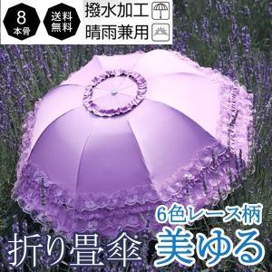レディース 折りたたみ傘 日傘 晴雨兼用傘 軽量 UVカット 100% 遮熱 完全遮光 折り畳み 傘 レース柄日傘 遮熱効果 雨傘 紫外線対策 送料無料|akalui