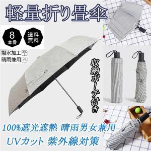 母の日 父の日 日傘 レディース メンズ 晴雨男女兼用 軽量折りたたみ傘 100%遮熱 完全遮光 折り畳みかさ ボーダー柄日傘 UVカット 紫外線対策 軽量折りたたみ傘|akalui