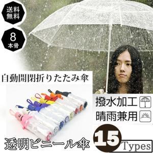 母の日 父の日 雨傘 3段軽量折りたたみ 傘 レディース メンズ 透明 折り畳み ミニ傘 ギフト ビニール傘 ジャンプ式 自動開閉 雨具 男女兼用 折りたたみ かさ|akalui