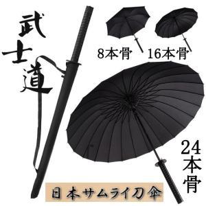 傘 雨傘 メンズ 男性 ブラック 黒 景品 ギフト プレゼント 男性 メンズ 8本 16本 24本 武士 長傘 サムライ刀傘 レディース 大きい 頑丈 丈夫 曲がる インパクト|akalui