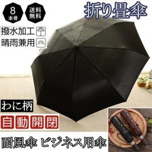 8本骨 軽量折りたたみ傘 母の日 父の日 自動開閉 父の日 ワンタッチ 傘 かさ メンズ レディース 耐風傘 撥水性 丈夫 大きいかさ 雨傘 雨具 男性 女性 ビジネス傘|akalui