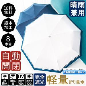 オシャレ 日傘 レディース マリン 100%完全遮光 折りたたみ傘 晴雨兼用 非自動開閉 UVカット 軽量 折り畳み 日傘 紫外線対策 耐風傘 母の日 雨傘 かさ 通学旅行|akalui