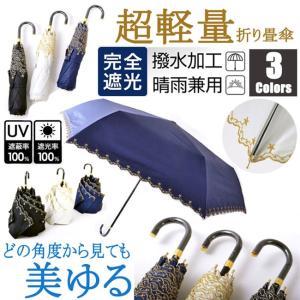 日傘 オシャレ レディース 超軽量180g スカラップ 100% 完全遮光 折りたたみ傘 晴雨兼用 UVカット 折り畳み 日傘 紫外線対策 耐風傘 母の日 雨傘 かさ ミニ傘|akalui