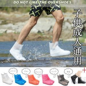 雨靴 カバー 長靴 レインブーツ 限定セール キッズ 子供 メンズ レディース 防水ブーツ 雨 雪 防寒防災対策 レインシューズ 雨具 雪 レインブーツ 大人|akalui