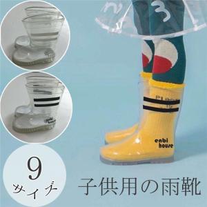 レインブーツ レインシューズ ベビー雨靴 レインブーツ レインシューズ 雨靴 長靴 雨具 キッズ 子供用 女の子 男の子 ベビー 梅雨対策|akalui