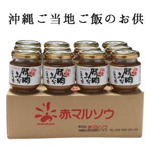 豚肉みそ12個セット ご飯のお供 プレゼント 沖縄土産 油みそ 肉味噌 沖縄お土産 akamarusou