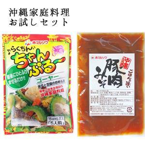 【送料込】豚肉みそ&らくちんちゃんぷるーゴーヤー 2パックセット 沖縄料理お試し 油みそ 夏野菜 ゴーヤーチャンプルー|akamarusou