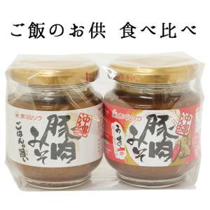 豚肉みそ&うま辛 2個セット 沖縄土産 景品 手土産 ご飯のお供 ギフト おかず味噌 肉みそ akamarusou