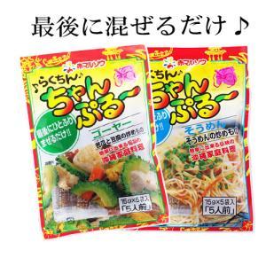 【送料込み】らくちんちゃんぷるーゴーヤー&そうめん選べる2袋 ご飯のお供 お試し 沖縄料理 素 チャンプルー|akamarusou