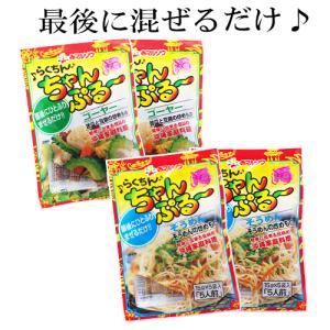 【送料込み】らくちんちゃんぷるーゴーヤー&そうめん 選べる 4パック  ご飯のお供 お試し 沖縄料理 素 だし ゴーヤーチャンプルー|akamarusou