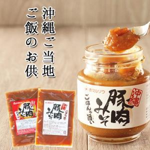 【送料込み】沖縄豚肉みそ&うま辛 選べる2パック 油みそ ご飯のお供 お試し 送料無料 赤マルソウ おにぎりの具 おかず味噌|akamarusou