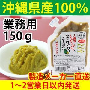 沖縄県産 業務用 しまとうがらし入りシークヮサーこしょう 150g 原料は100%沖縄県産|akamarusou
