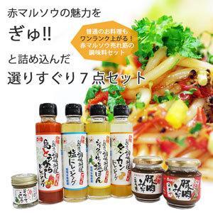 赤マルソウ 沖縄の調味料 赤マルソウの魅力をぎゅっと詰め込んだ選りすぐり7点セット 豚肉みそ ドレッシング ご飯のお供 サラダドレッシング お肉料理に|akamarusou