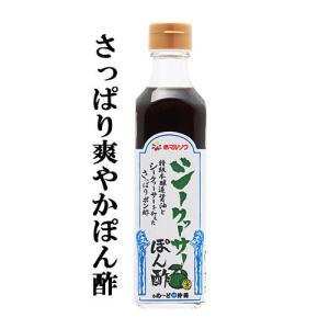 シークヮーサーぽん酢 300ミリリットル 赤マルソウ 沖縄の調味料|akamarusou
