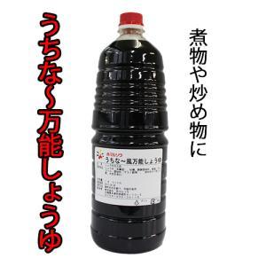 業務用 調味料 赤マルソウ うちな〜風万能しょうゆ 1.8L ペットボトル|akamarusou