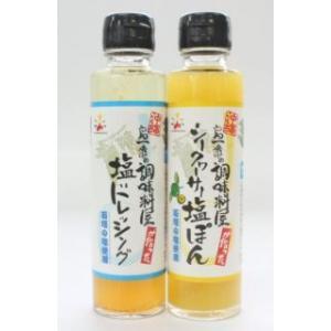 赤マルソウ 沖縄の調味料 人気商品(塩ドレッシング)(塩ぽん)おまとめセット|akamarusou