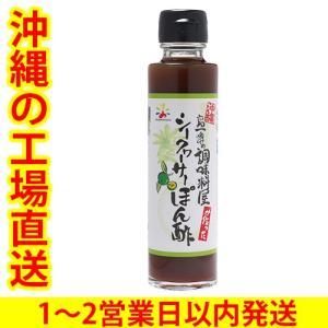 赤マルソウ 沖縄の調味料 シークヮーサーぽん酢 150ml|akamarusou