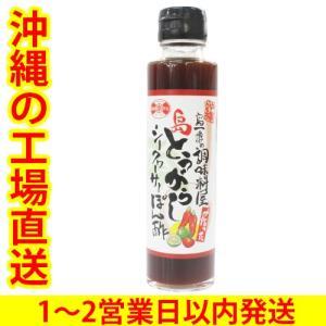 赤マルソウ 沖縄の調味料 【島とうがらし シークヮーサーぽん酢】|akamarusou