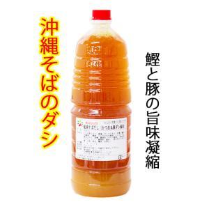 沖縄そばだし 業務用 赤マルソウ 琉球そばだし (かつお&豚ダシ風味)  1.8L|akamarusou