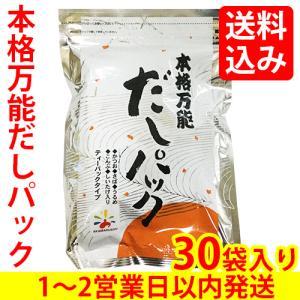 【送料込み】本格万能だしパック 1袋 簡単調味料 出汁 送料無料 ネコポス|akamarusou