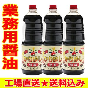 業務用 調味料 かりゆし醤油 1.8L×3本 ペットボトル 送料込み akamarusou