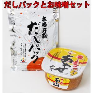 米と麦のあわせみそ&だしパックセット 味噌汁 お味噌 万能だし 出汁 合わせみそ akamarusou