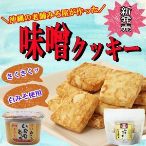 みそクッキー 沖縄土産 赤マルソウ 白味噌 手土産 濃厚クッキー お味噌 お菓子 いなむどぅち