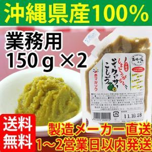 【送料込み】シークヮーサーこしょう 150g 2個 ネコポス発送 送料無料 柚子胡椒 薬味 練り調味料|akamarusou
