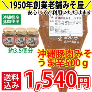 【沖縄豚肉みそうま辛500g】ご飯のお供 肉味噌 業務用 送料無料 赤マルソウ おにぎりの具 おかず味噌 お試し 送料込み|akamarusou