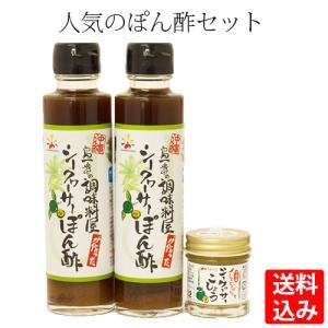【送料込】シークヮーサーぽん酢2本&シークヮーサーこしょう1個 セット 島一番 島唐辛子 送料無料 柚子胡椒|akamarusou