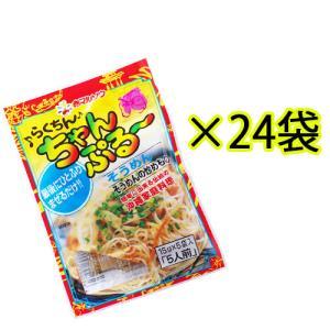 らくちんちゃんぷるーそうめん24袋セット(ケース) チャンプルの素 沖縄土産 炒め物 沖縄料理 akamarusou