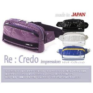 機能性有り軽量撥水 Re:Credo インプレッション ウエストバッグ12-0524 akane-mart