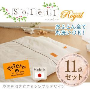 ソレイユ オーガニック ロイヤル ベビーふとん11点セット 日本製ナチュラル|akane-mart