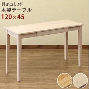 木製テーブル(デスク) 120x45 組立式 UMT-1245BR   【送料無料】の写真