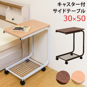 キャスター付きサイドテーブル BE/WAL UYS-08 組立式 akane-mart