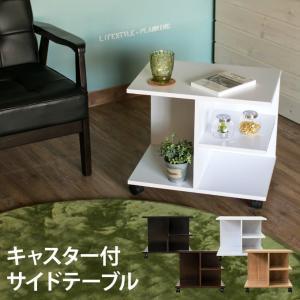 アウトレット キャスター付き サイドテーブル BK/NA/WAL/WH CG-01 組立式の写真