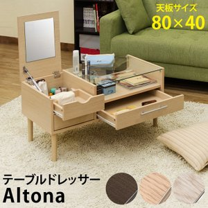 テーブルドレッサー Altona DBR/NA/WH UTH-03 センターテーブル  化粧台【送料無料】の写真