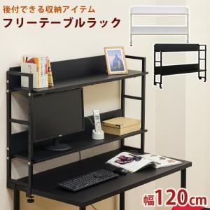 ◆フリーテーブル専用のラック モニターや小物が置けます◆ ※ラックのみの販売です。テーブルとセットで...