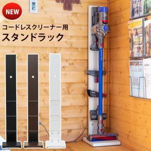 ◆クリーナーも付属品もまとめてスッキリ Newコードレスクリーナー用スタンドラック◆  コードレスク...