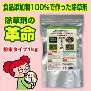 無農薬除草剤 ウイードブライト 1kgウィードブライト|akane-mart