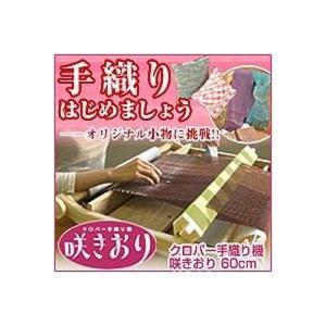 クロバー手織り機 咲きおり60cm akane-mart